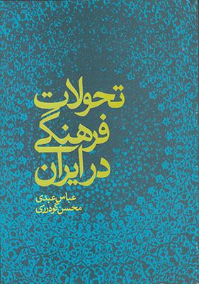 تصویر تحولات فرهنگی در ایران
