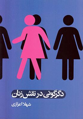 تصویر دگرگونی در نقش زنان