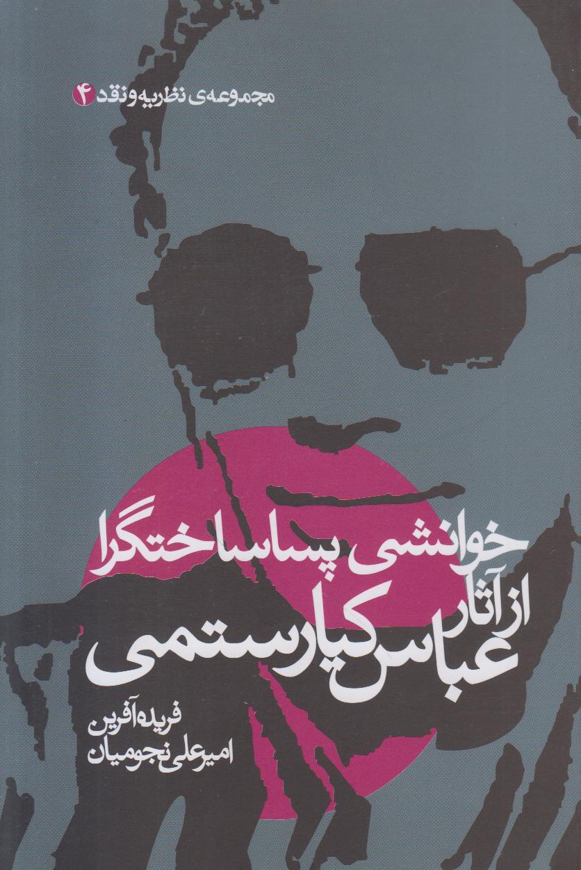 تصویر خوانشی پساساختگرا از آثار عباس کیارستمی