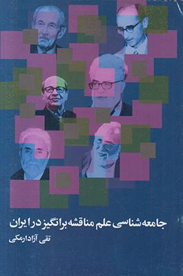 تصویر جامعه شناسی علم مناقشه برانگیز در ایران