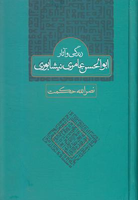 تصویر زندگی و آثار ابوالحسن عامری نیشابوری