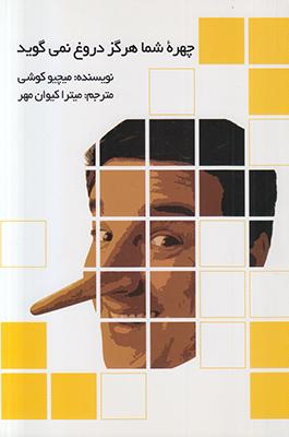 تصویر چهره شما هرگز دروغ نمی گوید