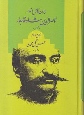 تصویر دیوان کامل اشعار ناصر الدین شاه قاجار
