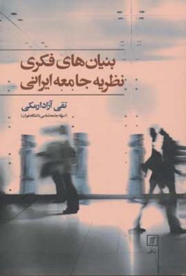 تصویر بنیان های فکری نظریه جامعه ایرانی