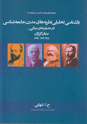 باز شناسی تحلیلی نظریه های مدرن جامعه شناسی در مدرنیته میان: بنیان گزاران