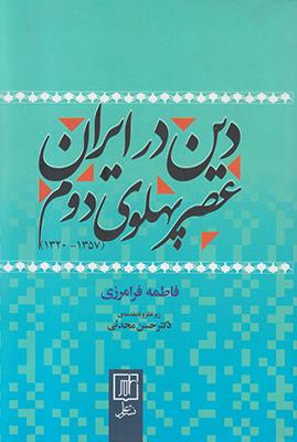 تصویر دین در ایران عصر پهلوی دوم