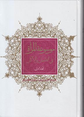 تصویر موسوعه المراه (2جلدی)