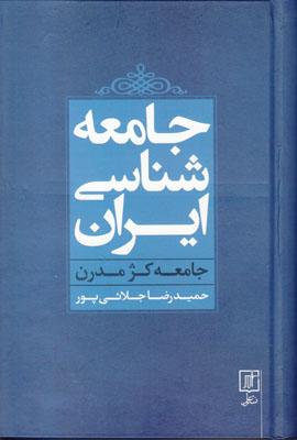 تصویر جامعه شناسی ایران