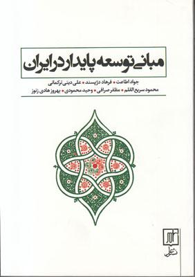 تصویر مبانی توسعه پایدار در ایران
