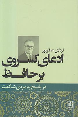 تصویر ادعای کسروی بر حافظ