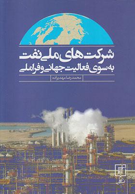 تصویر شرکت های ملی نفت