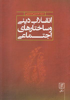 تصویر انقلاب دینی و ساختارهای اجتماعی