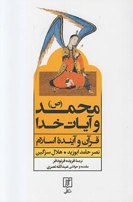 تصویر محمد(ص) و آیات خدا
