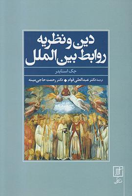 تصویر دین و نظریه روابط بین الملل
