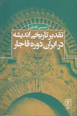 تصویر تقدیر تاریخی اندیشه در ایران دوره قاجار