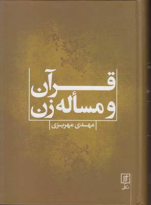 تصویر قرآن و مساله زن