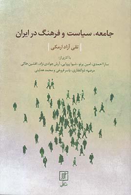 تصویر جامعه،سیاست و فرهنگ در ایران