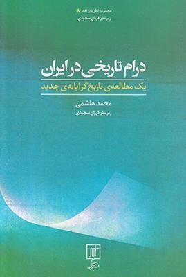 تصویر درام تاریخی در ایران