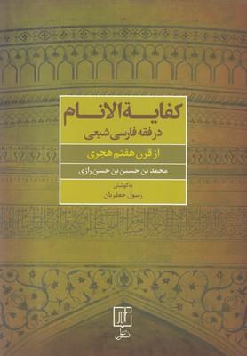 تصویر کفایه الانام در فقه فارسی شیعی