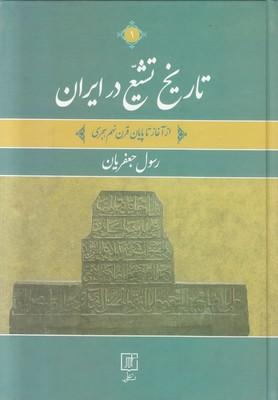 تصویر تاریخ تشیع در ایران