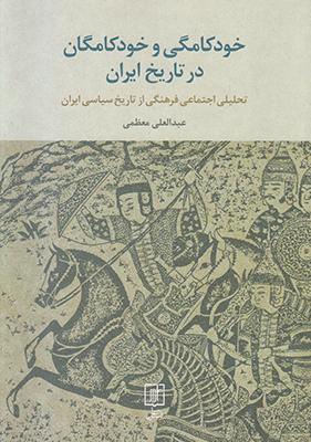 تصویر خودکامگی و خودکامگان در تاریخ ایران