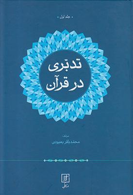 تصویر تدبری در قرآن