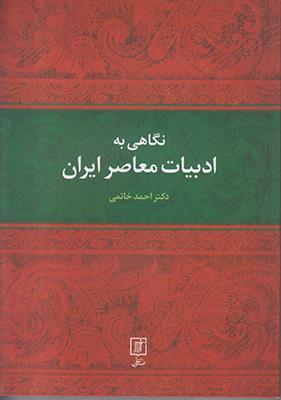 تصویر نگاهی به ادبیات معاصر ایران