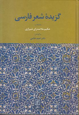 تصویر گزیده شعر فارسی