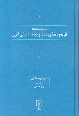 تصویر تاریخ دهه بیست و نهضت ملی ایران