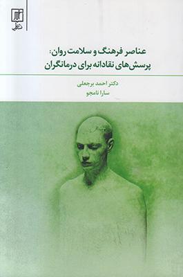 تصویر عناصر فرهنگ و سلامت روان (پرسش های نقادانه برای درمانگران)