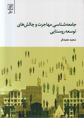 تصویر جامعه شناسی مهاجرت و چالش های توسعه روستایی