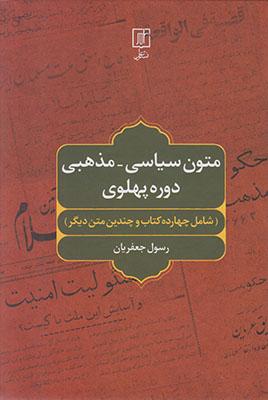 تصویر متون سیاسی مذهبی دوره پهلوی