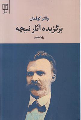 تصویر برگزیده آثار نیچه
