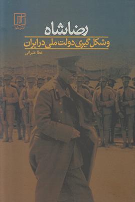 تصویر رضاشاه و شکل گیری دولت ملی در ایران