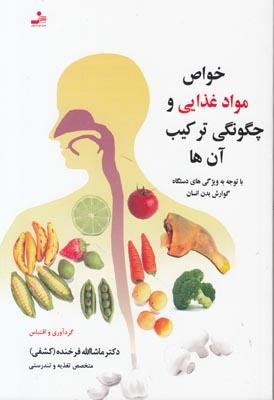 تصویر خواص مواد غذایی و چگونگی ترکیب آنها