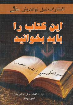 این کتاب را باید بخوانید