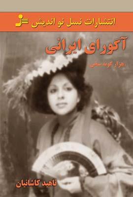 تصویر آگورای ایرانی