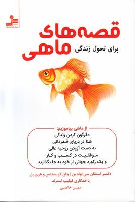 تصویر قصه های ماهی