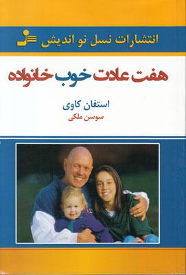 تصویر هفت عادت خوب خانواده
