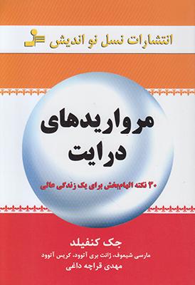 تصویر مروارید های درایت