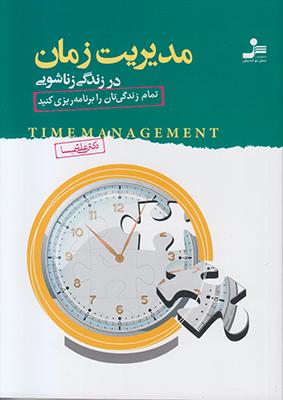 تصویر مدیریت زمان در زندگی زناشویی