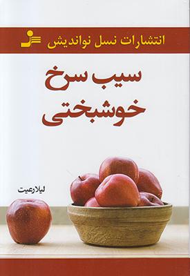 تصویر سیب سرخ خوشبختی