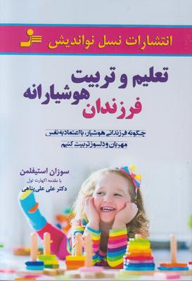 تصویر تعلیم و تربیت هوشیارانه فرزندان