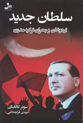 تصویر سلطان جدید(اردوغان و بحران ترکیه مدرن)