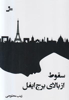 سقوط از بالاي برج ايفل/ش/نسل نو انديش