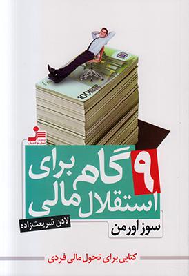 تصویر 9 گام برای استقلال مالی