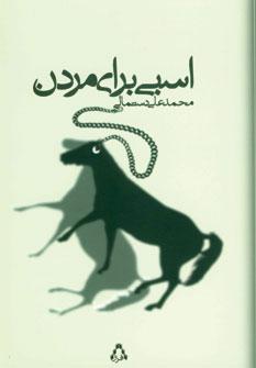 تصویر اسبی برای مردن