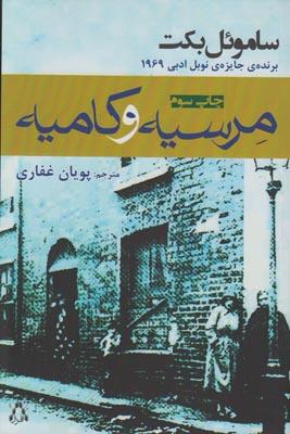 تصویر مرسیه و کامیه