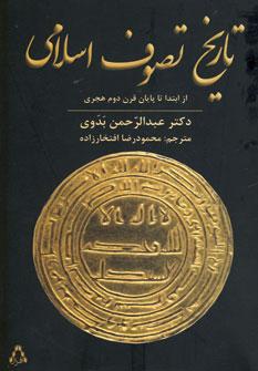 تاریخ تصوف اسلامی از ابتدا تا پایان قرن دوم هجری