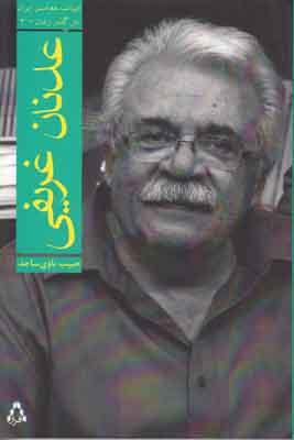 ادبیات معاصر ایران در گذر زمان 3(عدنان غریفی)